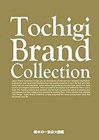 Tochigi Brand Collection 2018