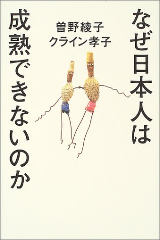 なぜ日本人は成熟できないのかの詳細を見る