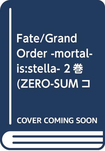 [画像:Fate/Grand Order -mortalis:stella- 2巻 (ZERO-SUMコミックス)]