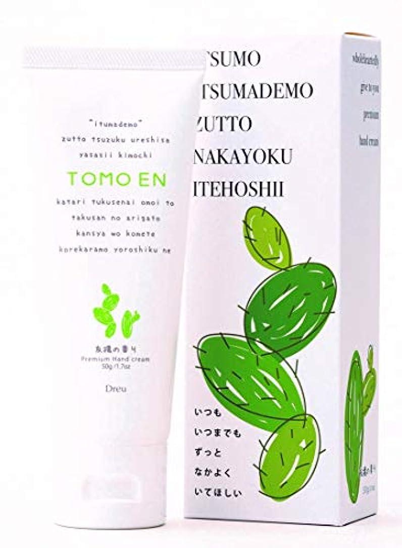 彼らのもの変動する翻訳するDreu プレミアムハンドクリームNA 友援 フローラルな花の香り