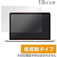 OverLay Plus for MacBook Pro 13インチ(Retina) 低反射 アンチグレア 非光沢 液晶 保護 シート フィルム OLMBP13/1