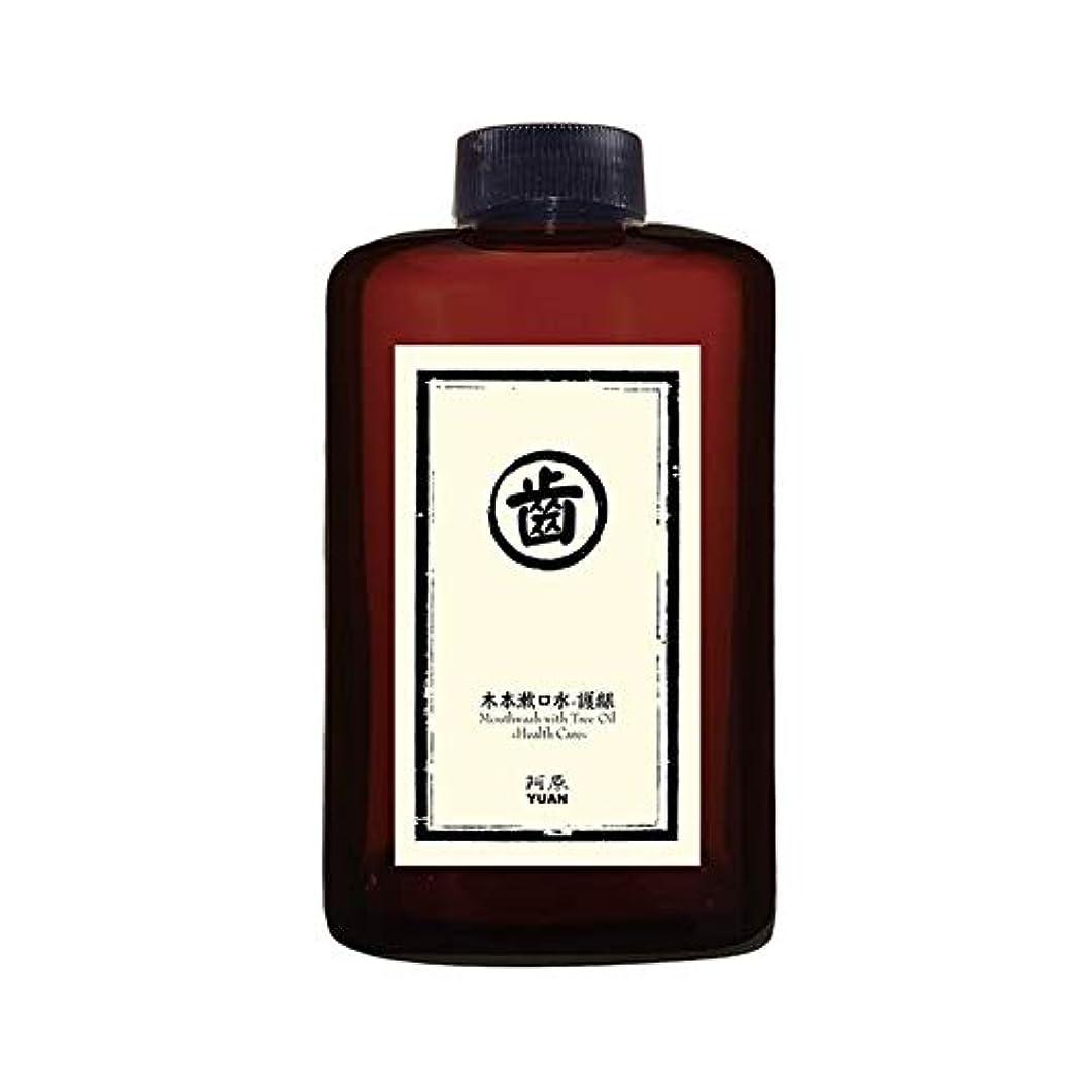 汚染足浸食ユアン(YUAN) 木本マウスウォッシュ 500ml (阿原 マウスウォッシュ オーラルケア)