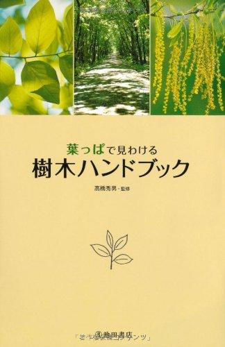 葉っぱで見わける 樹木ハンドブック (池田書店の園芸シリーズ)