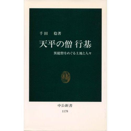 天平の僧 行基―異能僧をめぐる土地と人々 (中公新書)