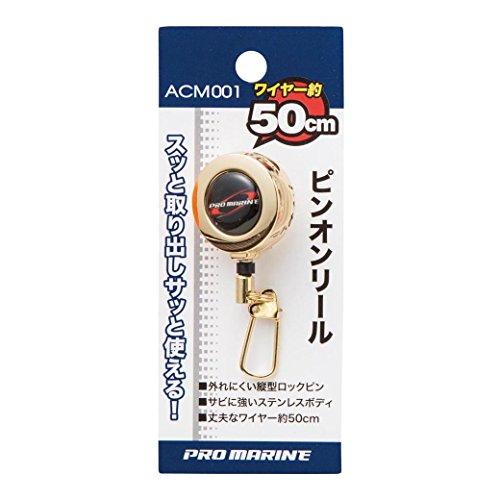 プロマリン(PRO MARINE) ピンオンリール (ワイヤータイプ) ACM001