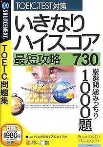 いきなりハイスコア 最短攻略730 (税込\1980 スリムパッケージ版)