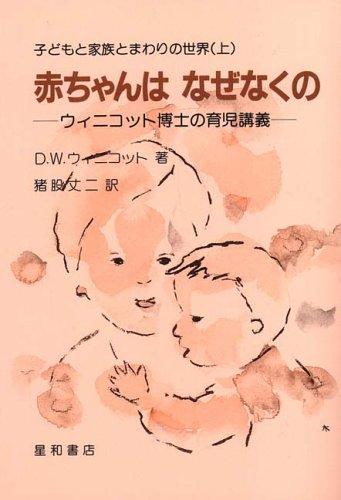 赤ちゃんはなぜなくの-ウィニコット博士の育児講義- (子どもと家族とまわりの世界(上))の詳細を見る