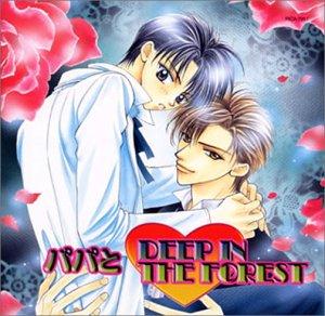 パパと DEEP IN THE FOREST  CD