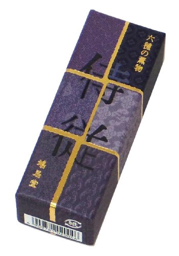 アクセス寄託運搬鳩居堂のお香 六種の薫物 侍従 20本入 6cm