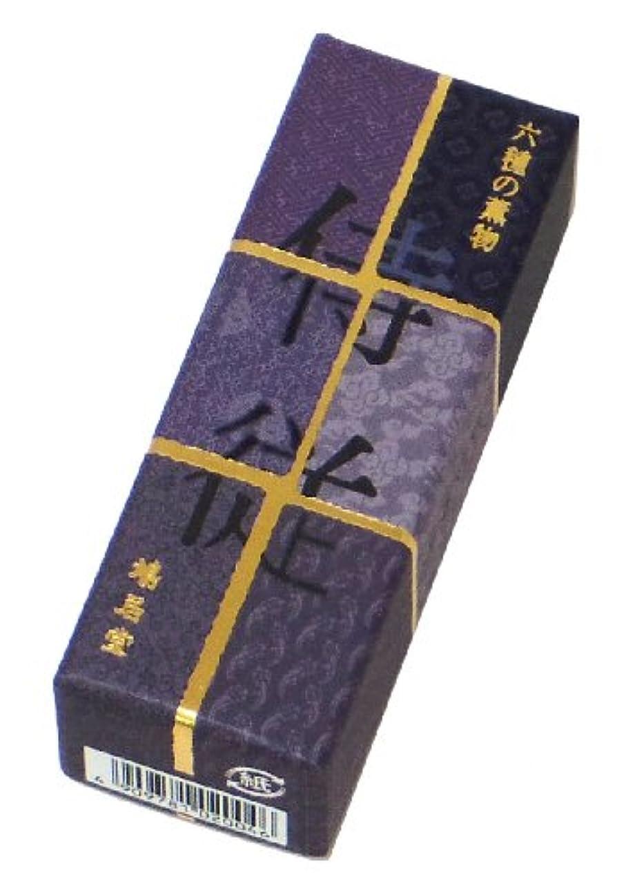 の前で色謝罪する鳩居堂のお香 六種の薫物 侍従 20本入 6cm