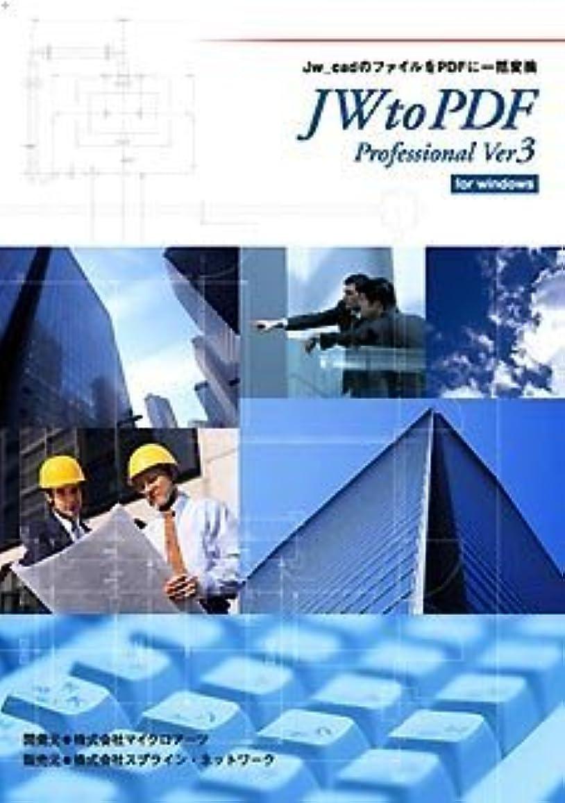 大使聖人オートメーションJwtoPDF Professional Ver3