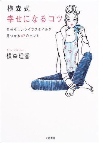 横森式幸せになるコツ―自分らしいライフスタイルが見つかる47のヒントの詳細を見る