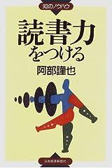 読書力をつける (知のノウハウ) 単行本