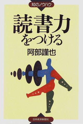 読書力をつける (知のノウハウ)(9784532145279)
