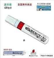 工業用消えないマーカー極太・FA-KGMJ-01HJ(通常便) (赤1本)