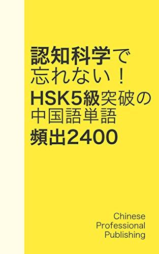 認知科学で忘れない! HSK 5級突破の中国語単語 頻出2400 9/12