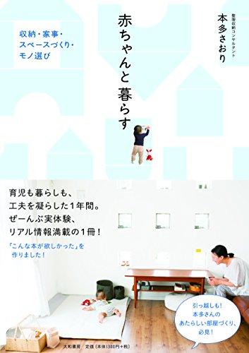 赤ちゃんと暮らす~収納・家事・スペースづくり・モノ選び