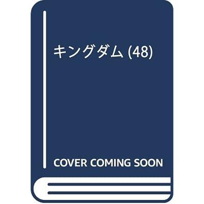 キングダム(48): ヤングジャンプコミックス