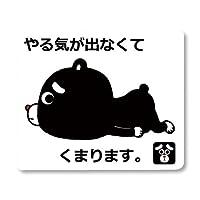 多キャラ箱 クマのくまる ステッカー4(M) P01845