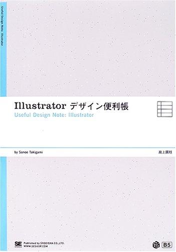 Illustrator デザイン便利帳の詳細を見る