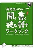 英文法 聞く・書く・読む・話す ワークブック