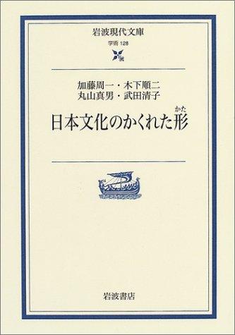 日本文化のかくれた形(かた) (岩波現代文庫)の詳細を見る