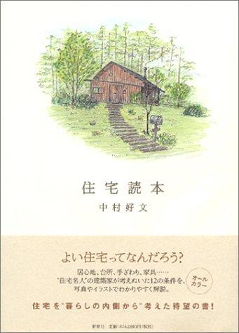 住宅読本の詳細を見る