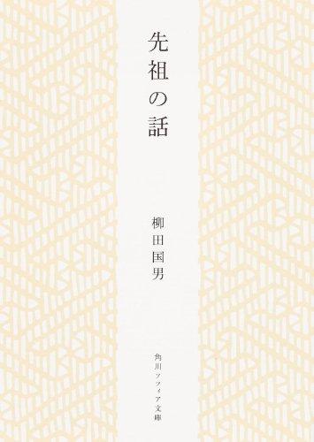 先祖の話 (角川ソフィア文庫)