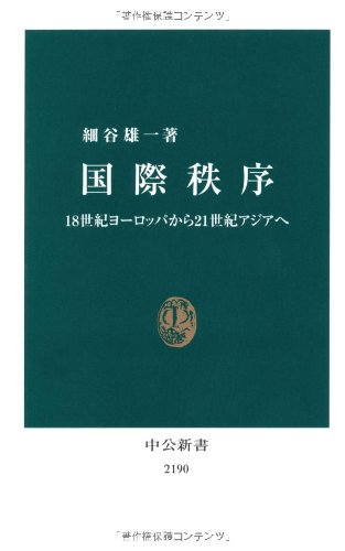 国際秩序 - 18世紀ヨーロッパから21世紀アジアへ (中公新書)の詳細を見る