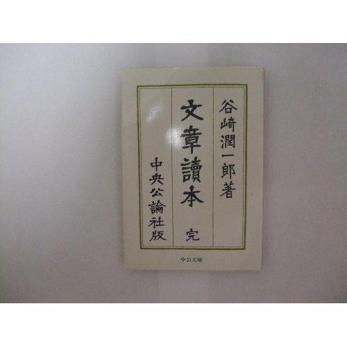 文章読本 (中公文庫 A 1-8)の詳細を見る