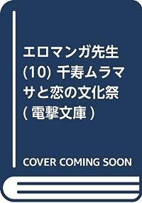 エロマンガ先生(10) 千寿ムラマサと恋の文化祭 (電撃文庫)