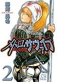 メトロ・サヴァイブ 2 (プレイコミックス)