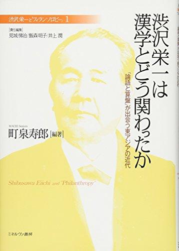 渋沢栄一は漢学とどう関わったか:「論語と算盤」が出会う東アジアの近代 (渋沢栄一と「フィランソロピー」)