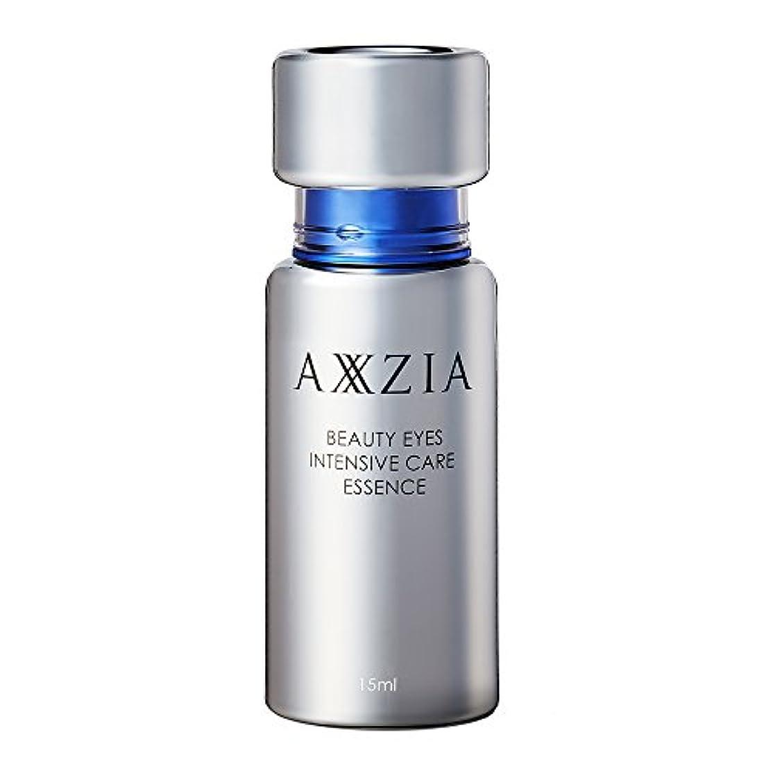 考え水差し胃アクシージア (AXXZIA) ビューティアイズ インテンシブ ケア エッセンス 15mL | 目元美容液 目の下のたるみ 化粧品 解消 目元のたるみ