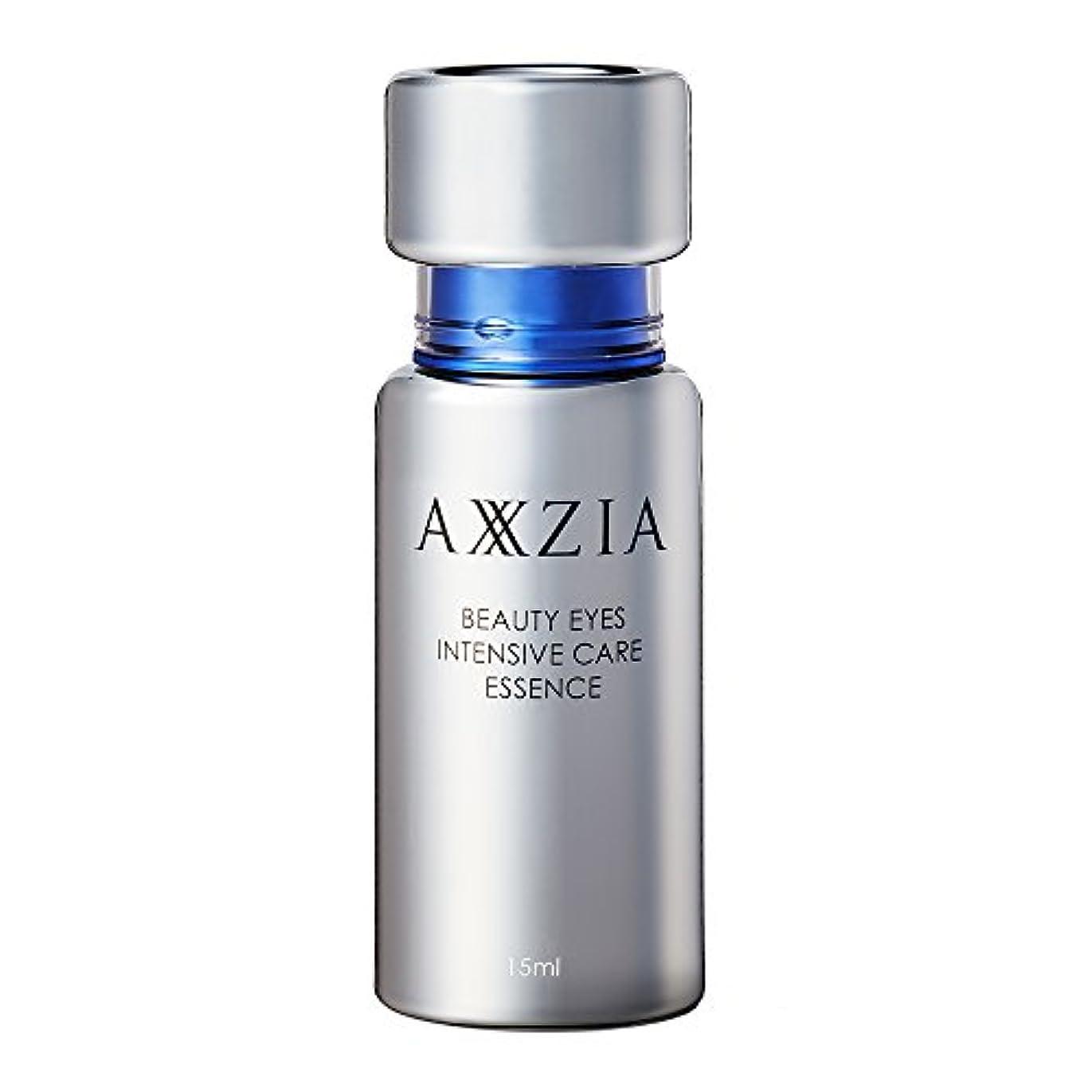 パーク巨大なつかの間アクシージア (AXXZIA) ビューティアイズ インテンシブ ケア エッセンス 15mL | 目元美容液 目の下のたるみ 化粧品 解消 目元のたるみ