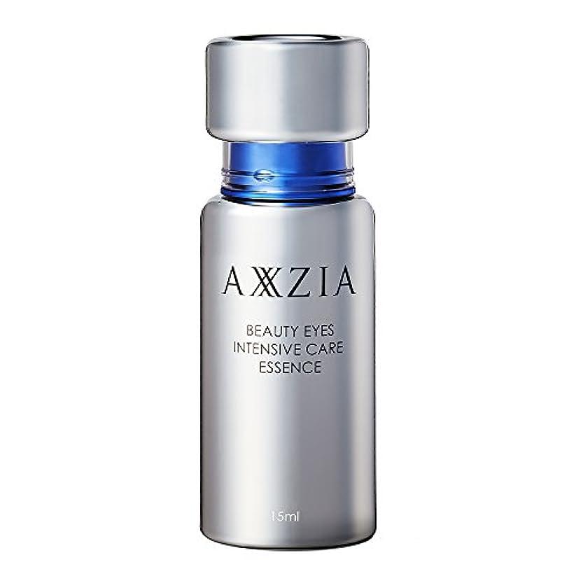 メイト理由絡まるアクシージア (AXXZIA) ビューティアイズ インテンシブ ケア エッセンス 15mL   目元美容液 目の下のたるみ 化粧品 解消 目元のたるみ