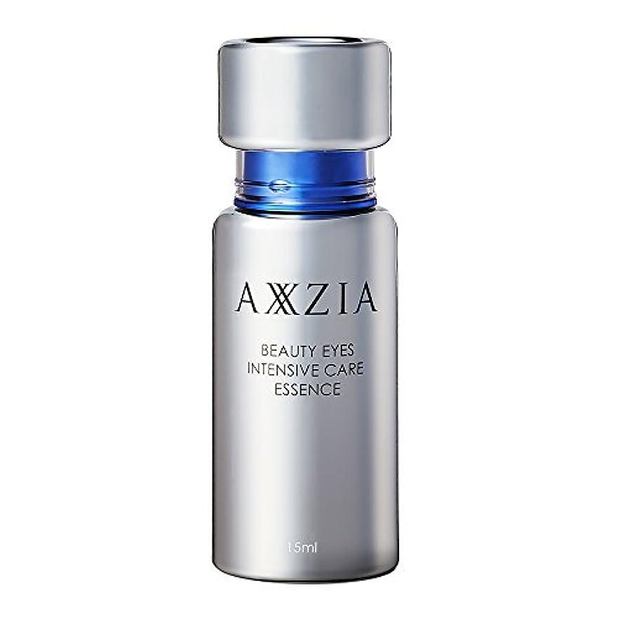 操作可能肥沃な神聖アクシージア (AXXZIA) ビューティアイズ インテンシブ ケア エッセンス 15mL | 目元美容液 目の下のたるみ 化粧品 解消 目元のたるみ