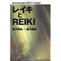 """レイキとREIKI―西洋と東洋の視点から見る""""レイキの現在"""""""