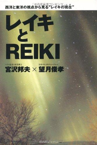 """レイキとREIKI―西洋と東洋の視点から見る""""レイキの現在""""の詳細を見る"""