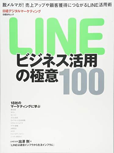 LINEビジネス活用の極意100 (日経BPムック)