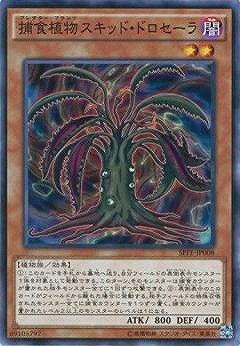 遊戯王/第9期/SPFE-JP008 捕食植物スキッド・ドロセーラ