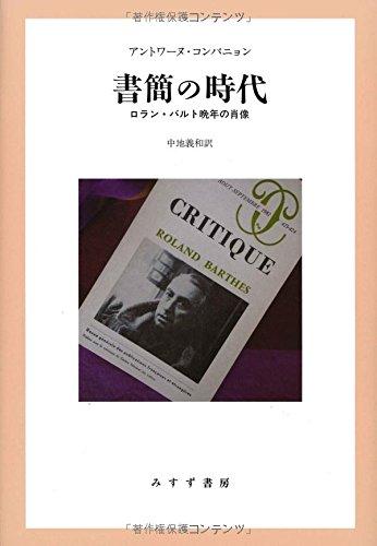 書簡の時代――ロラン・バルト晩年の肖像の詳細を見る
