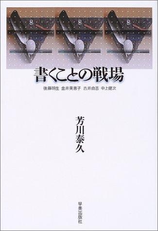 書くことの戦場 後藤明生 金井美恵子 古井由吉 中上健次の詳細を見る