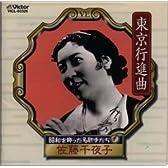 昭和を飾った名歌手たち(1) 東京行進曲