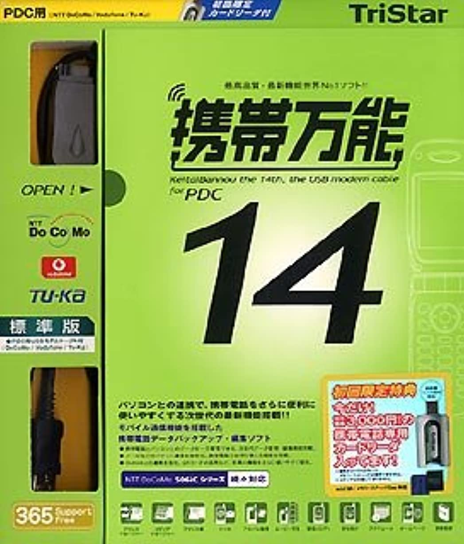 軽く。主婦携帯万能 14 PDC用 初回限定版