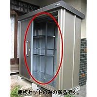 サンキン物置 SK8シリーズ用棚板セット(棚板2枚+棚柱)【物置と同時注文の場合のみ注文可能】