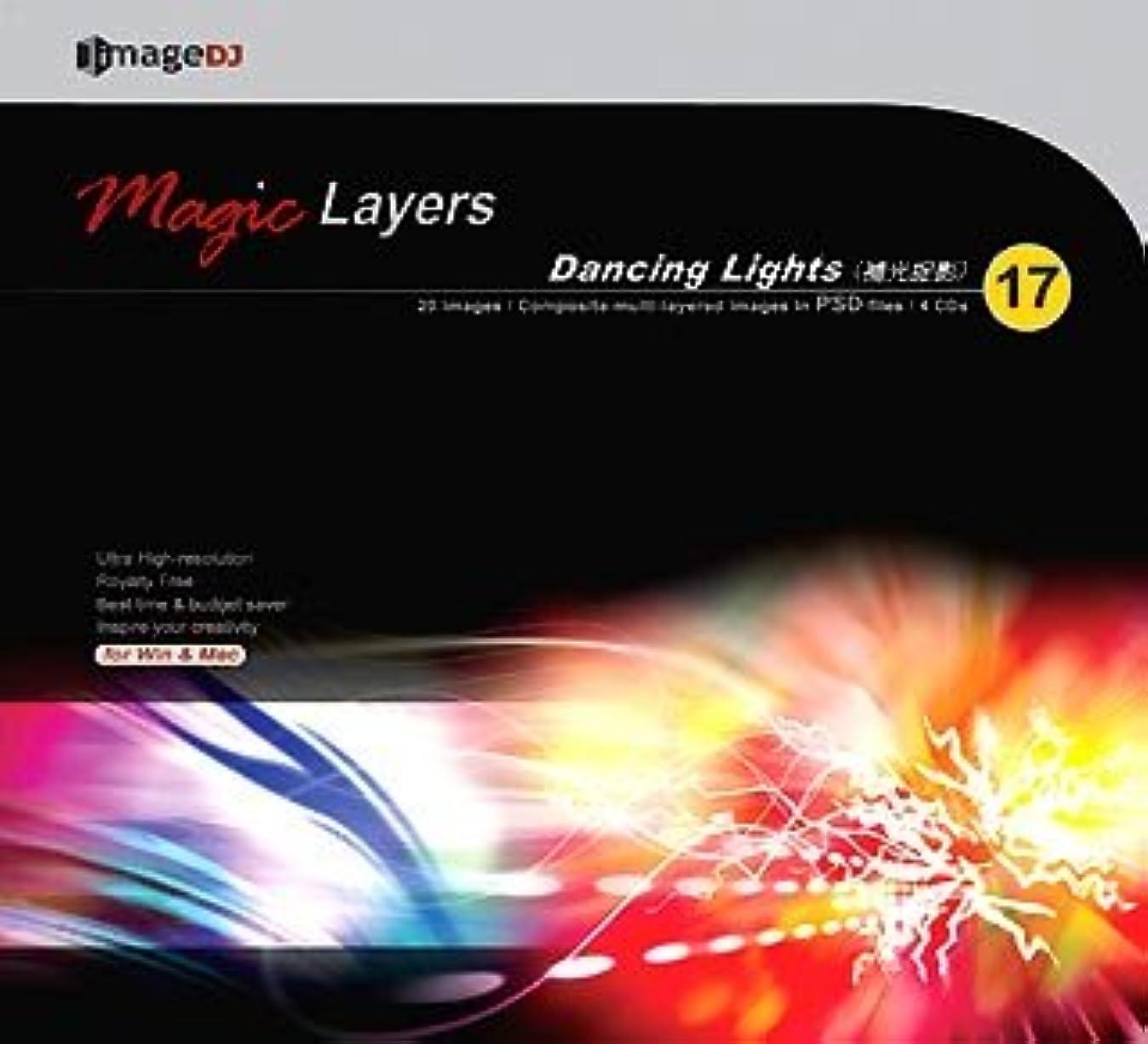マジック レイヤー Vol.17 光の舞