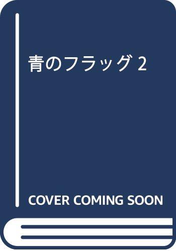 青のフラッグ 2 (ジャンプコミックス)