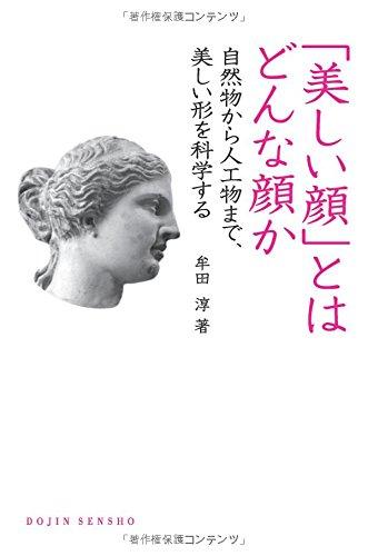 「美しい顔」とはどんな顔か: 自然物から人工物まで、美しい形を科学する (DOJIN選書)の詳細を見る