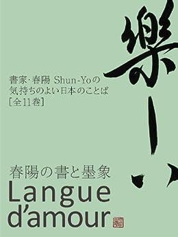 [春陽 Shun-Yo]の書家・春陽 Shun-Yo の 気持ちのよい日本のことば[全11巻]「楽しい」 気持ちのよい日本のことば シリーズ